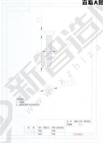 寻求不锈钢自攻螺丝定制加工单_图纸(1)