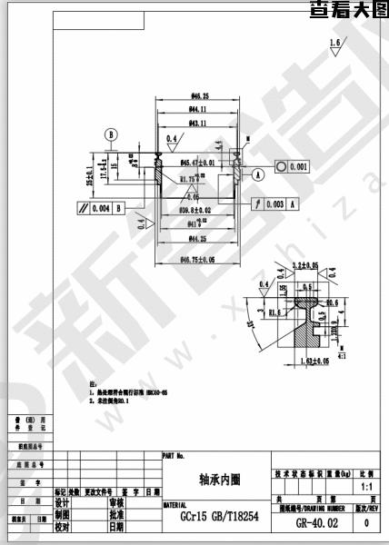 寻求轴承钢件机加工加工单_图纸(1)