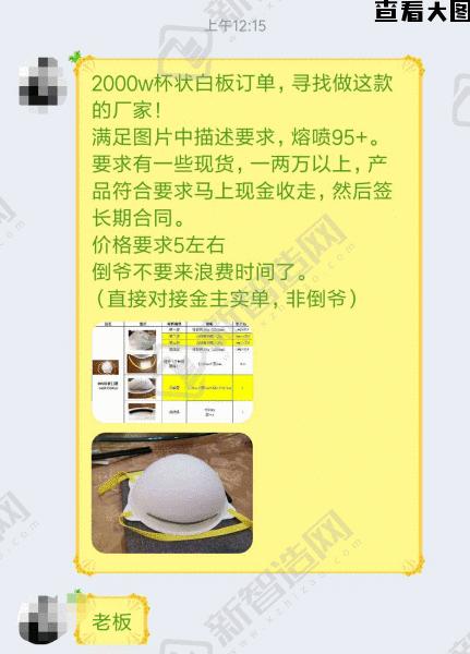 采购2000万个KN95杯状口罩加工单_图纸(3)