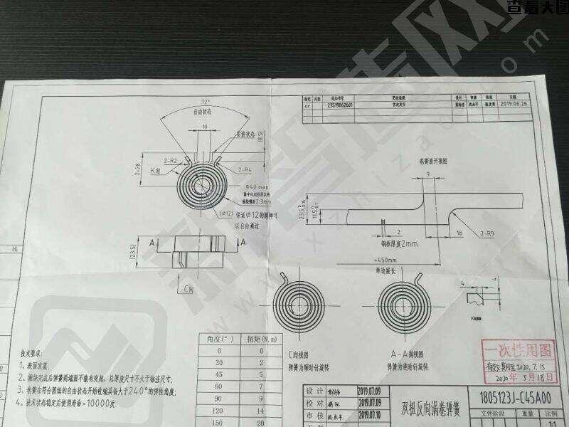 定制50000只双扭反向涡卷弹簧加工单_图纸(1)