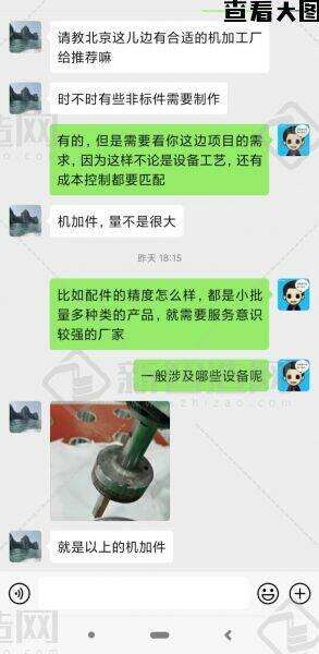 北京周边寻非标机加工厂家长期合作加工单_图纸(2)