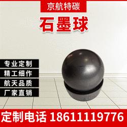 高纯石墨球 耐高温碳球 冶炼导电石墨制品 产家直销 专业定制