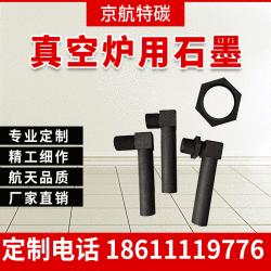 真空炉用石墨组件 异形件 各式石墨加热元 器件厂家定制