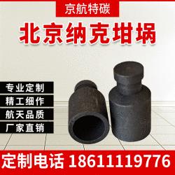 北京纳克坩埚 钢研专用 HORIBA掘场 高温石墨 标准坩埚 775-431