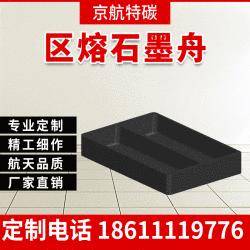 高纯度石墨舟 提纯锗专用区熔容器 厂家定制 锌锗容器 还原容器