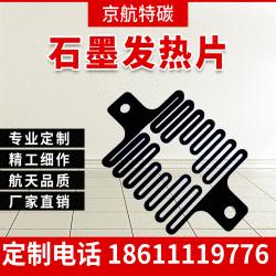 高纯石墨片 电极板 导电 碳板 阳极 电热板  石墨片 石墨箔 电极
