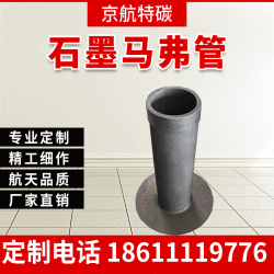 马弗炉 石墨马弗管 中频炉中心石墨管  高纯石墨管 光纤用石墨管