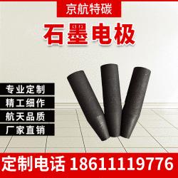 高纯石墨电极 光谱纯石墨电极 碳棒电极 导电石墨杆 可定制厂家直销